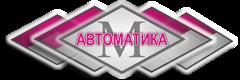 Автоматика-М